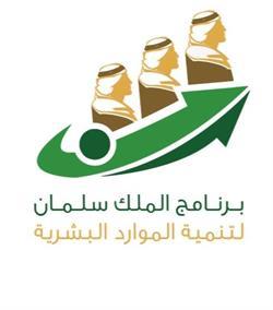 إطلاق المرحلة الثانية من برنامج الملك سلمان لتنمية الموارد البشرية في 12 وزارة