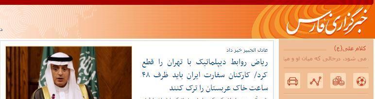 الخبر في الصحافة الايرانية