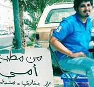 """بالصورة.. شاب سعودي يبيع """"رزاً ودجاجاً"""" على الطريق معلقاً لافتة """"من مطبخ أمي"""""""