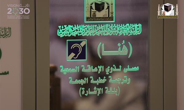 ترجمة خطبة الجمعة بلغة الإشارة: