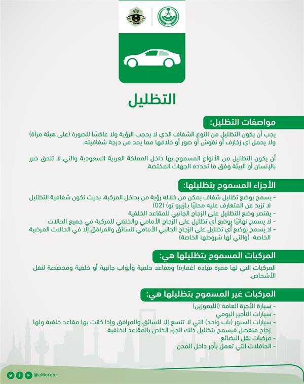 """""""المرور"""": هذه هي أنواع ومواصفات التظليل المسموح به للسيارات في المملكة"""