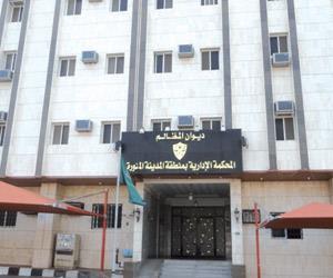 المحكمة الادارية بالمدينة المنورة