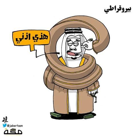 عبد الله جابر- مكة