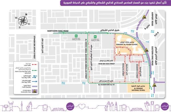 تحويلات قطار الرياض عند مخرج 8