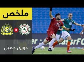 النصر ( 2 - 2 ) الاتفاق دوري جميل