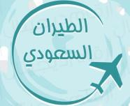 c:usershushkidesktopdigitalsaudi_ariplane.png