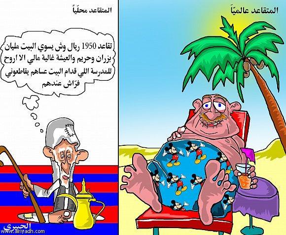 اطرف الكاريكاتيرات حول احوال المتقاعدين
