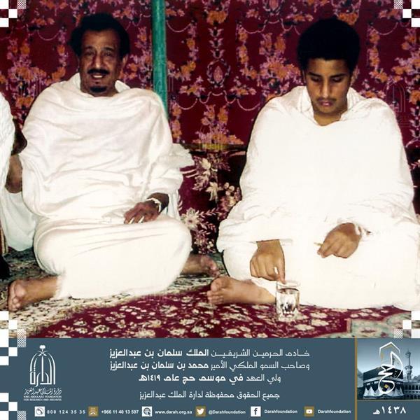 شاهد.. خادم الحرمين ونائبه بملابس الإحرام في موسم الحج قبل 19 عاماً