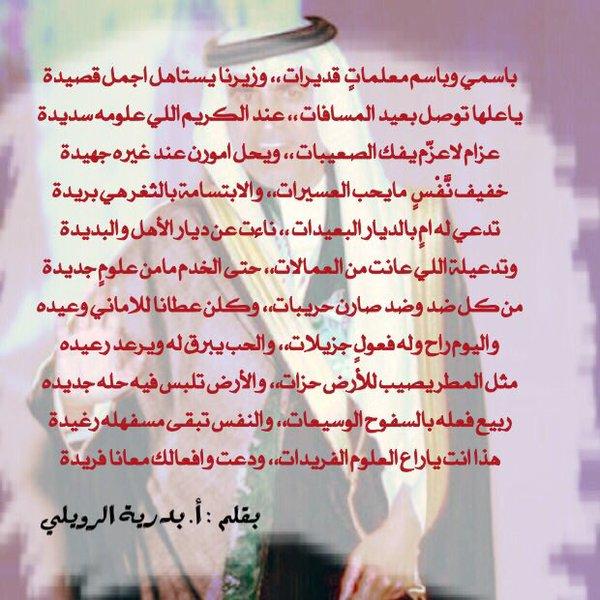 معلمة تودع وزير التعليم السابق عزام الدخيل بـ قصيدة