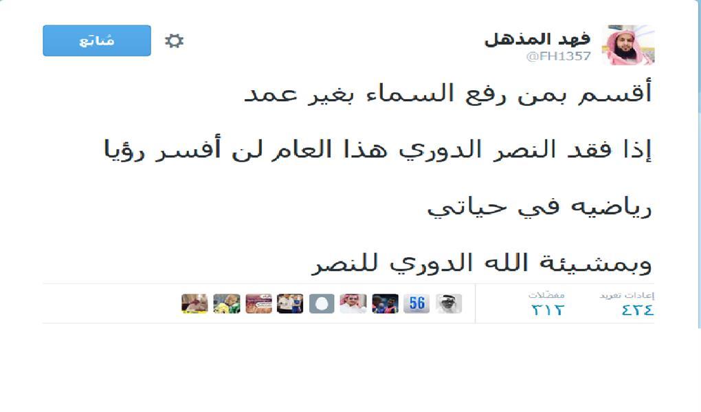 مفسر احلام يتوقع فوز النصر بلقب الدوري السعودي