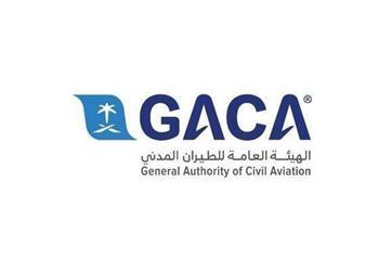 """""""الطيران المدني"""" تعلن إيقاف جميع نوادي الطيران الرياضي في كافة أنحاء المملكة"""