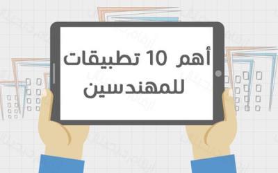 توبك انفوجرافيك اهم 10 تطبيقات للمهندسين
