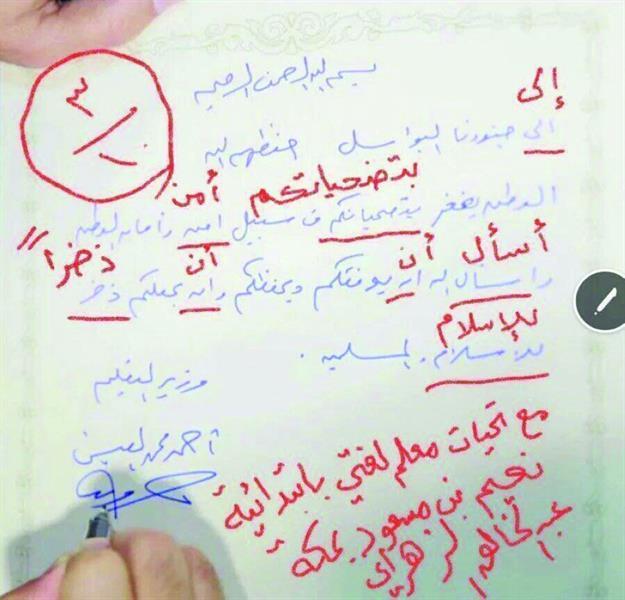 """المعلم مصحح رسالة وزير التعليم يروي تفاصيل الواقعة: بدأت بمزحة على """"واتساب"""" لكنها انتشرت"""