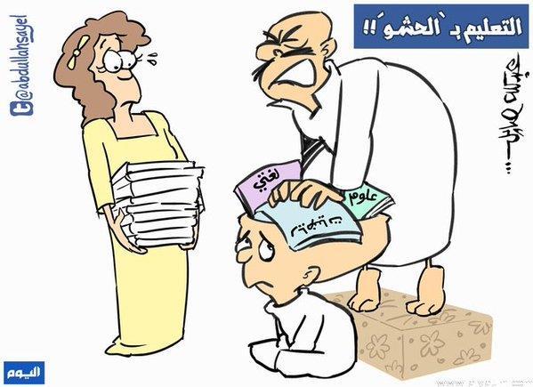 أطرف الكاريكاتيرات حول المناهج الدراسية