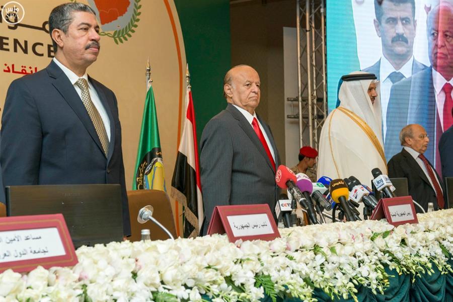 مؤتمر الرياض من أجل إنقاذ اليمن