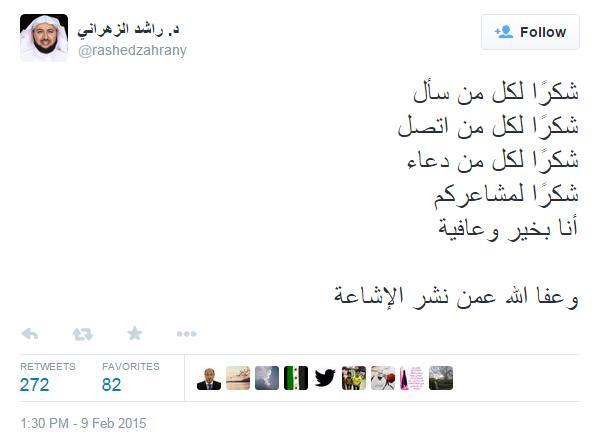 حقيقة خبر وفاة الشيخ راشد الزهراني