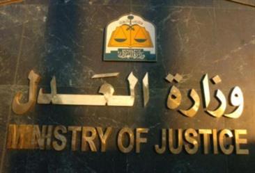 أخبار 24   وزارة العدل تكلف 56 قاضيا لإنهاء القضايا المستعجلة في عيد الأضحى