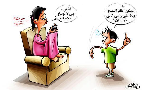 أطرف الكاريكاتيرات حول تربية الأطفال
