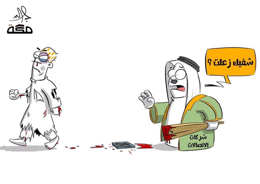 أطرف الكاريكاتيرات حول خدمات قطاع الاتصالات