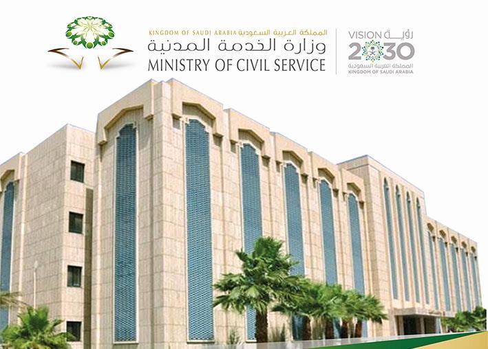 الخدمة المدنية: إقفال طلبات تحوير الوظائف الحكومية للفترة الخامسة وصدور قراراتها في الحادي عشر من رمضان