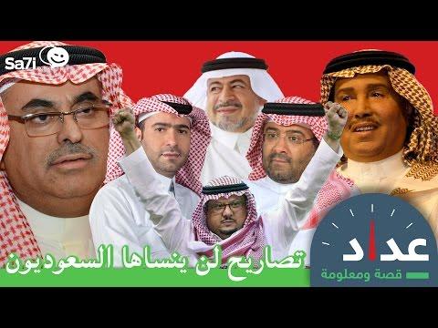 صاحي عداد 14 : تصاريح لن ينساها السعوديون !