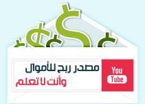 انفوجرافيك الربح من يوتيوب