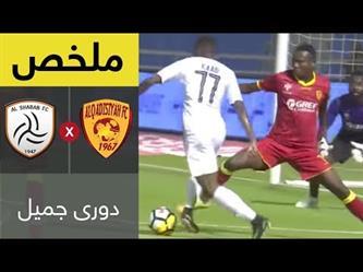 الشباب (4 - 1) القادسية دوري جميل السعودي