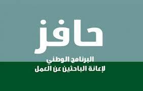 """وزارة العمل تؤكد: لإيقاف """"حافز"""" 9a1ef8b6-874d-4058-966c-791291a3b87e.jpg"""
