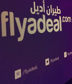 الخطوط السعودية تعلن عن شركة طيران اقتصادي جديدة طيران اديل - صور