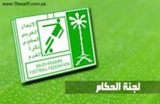 لجنة الحكام بالاتحاد السعودي لكرة القدم