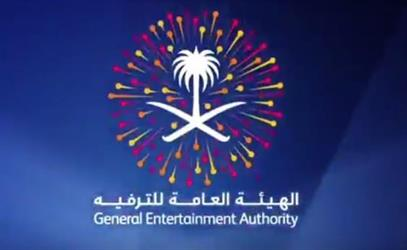 هيئة الترفيه: عرض عالمي وفعاليات متنوعة بنهاية الأسبوع حول المملكة (إنفوجرافيك)