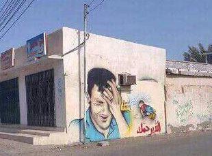 جدارية بتبوك تجسد مأساة الطفل السوري الغريق