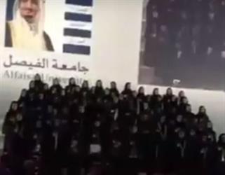 حفل تخرج طالبات جامعة الفيصل يثير ردود فعل متباينة على مواقع التواصل