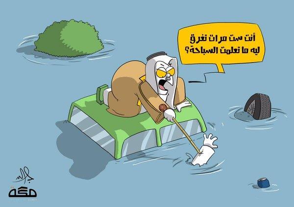 أطرف الكاريكاتيرات حول  موسم الأمطار