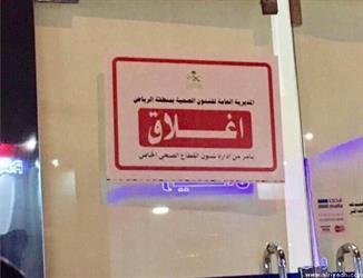 إغلاق مركز طبي شرق الرياض