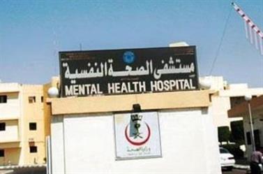 مستشفى الصحة النفسية