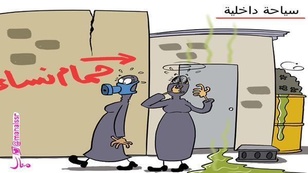 أطرف الكاريكاتيرات السياحة الداخلية a58a02f1-9f43-43f7-997b-cf47ce253a1a.jpg