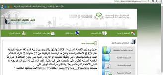 اختراق الموقع الرسمي لوزارة الخدمة المدنية