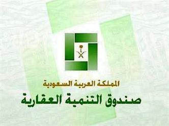 الصندوق العقاري فرع الرياض يُحدد مواعيد المراجعة لمن شملتهم دفعة القروض الجديدة