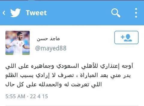 غريدة ماجد حسين