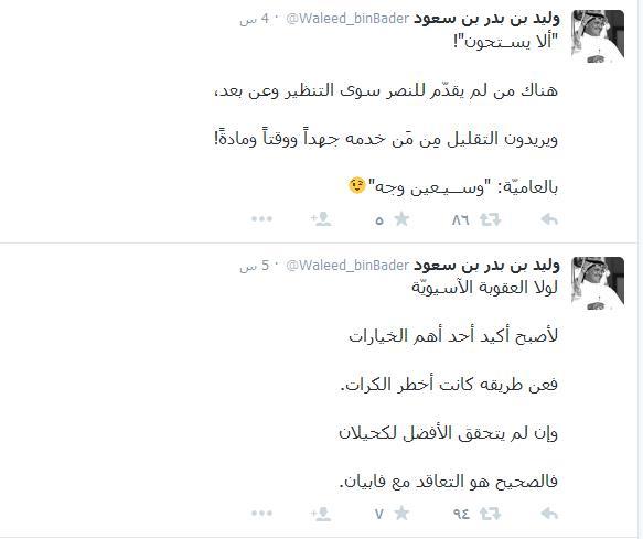 الامير وليد بن بدر بن سعود