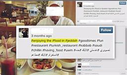 الشاب السعودي وهو يتناول طعامه
