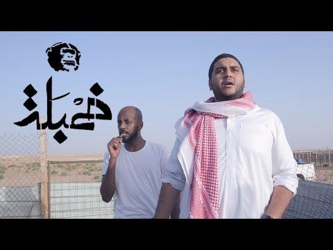 خمبلة - مشروع داعس
