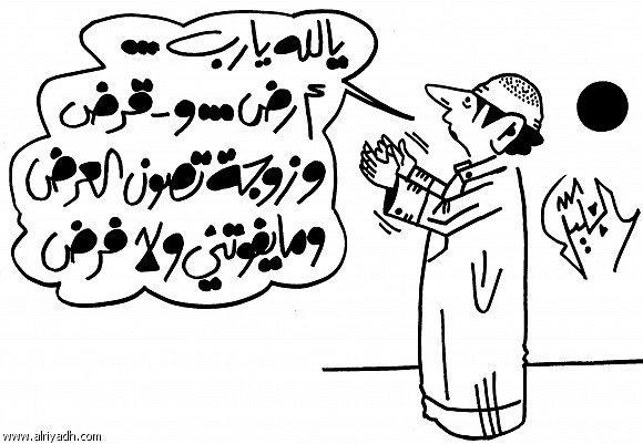 أطرف الكاريكاتيرات حول العقار