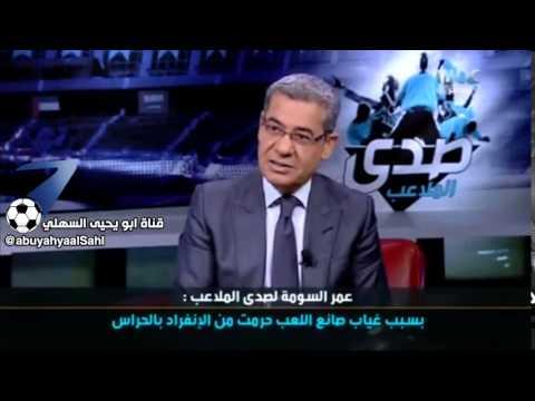 عمر السومه النصر جاب الدوري بذارعه وحديثه عن جمهور الهلال