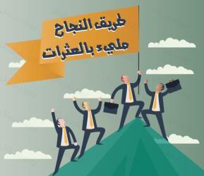 توبك انفوجرافيك نجاح رواد الأعمال