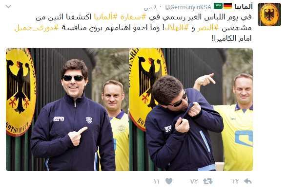 السفارة الالمانية في السعودية