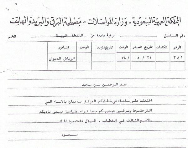 بالصورة.. برقية نادرة للملك سعود باختياره الهلال اسماً للنادي