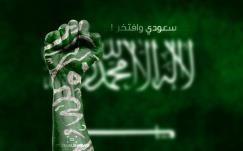 سعودي وافتخر