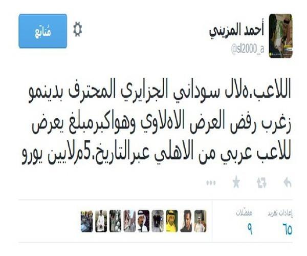 احمد المزيني